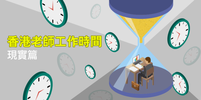 The Realistic Guide to a Teacher's Working Hours in Hong